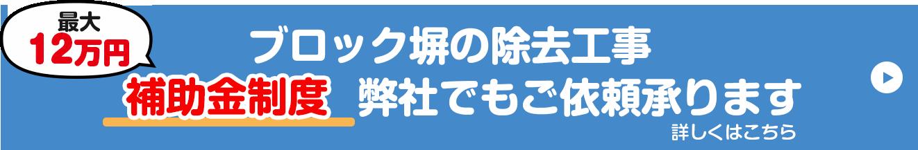 そのリフォーム、北九州市で介護保険で助成金が出るって知ってます??