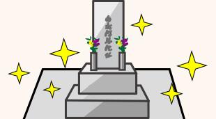 お墓再生リフォームのイメージ